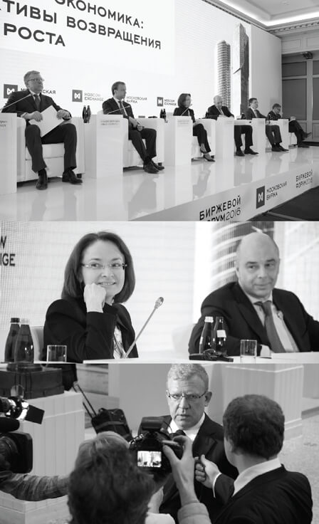 Exchange forum 2016